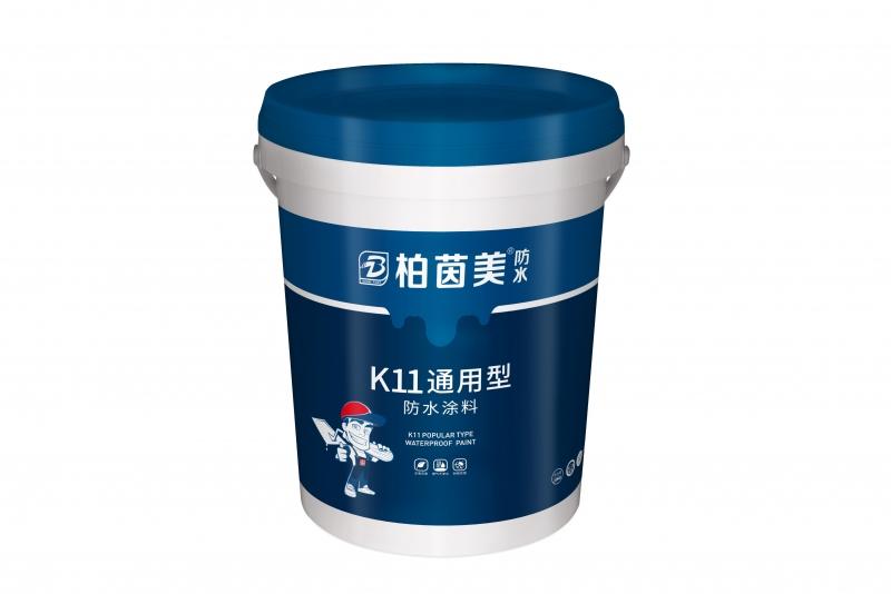 柏茵美K11防水涂料